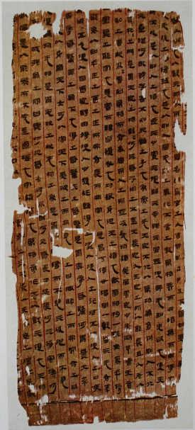 Mawangdui Manuskript, blekk på silke, 2. århundre f.Kr.